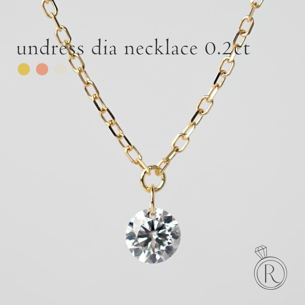 K18 ダイヤモンド ネックレス 0.2ct アンドレス 自然体でいられる裸のダイヤモンド 18k 18金 一粒ダイヤ ネックレス レーザーホール レディース 首飾り necklace DIAMOND ダイアモンド ペンダント ラパポート 送料無料