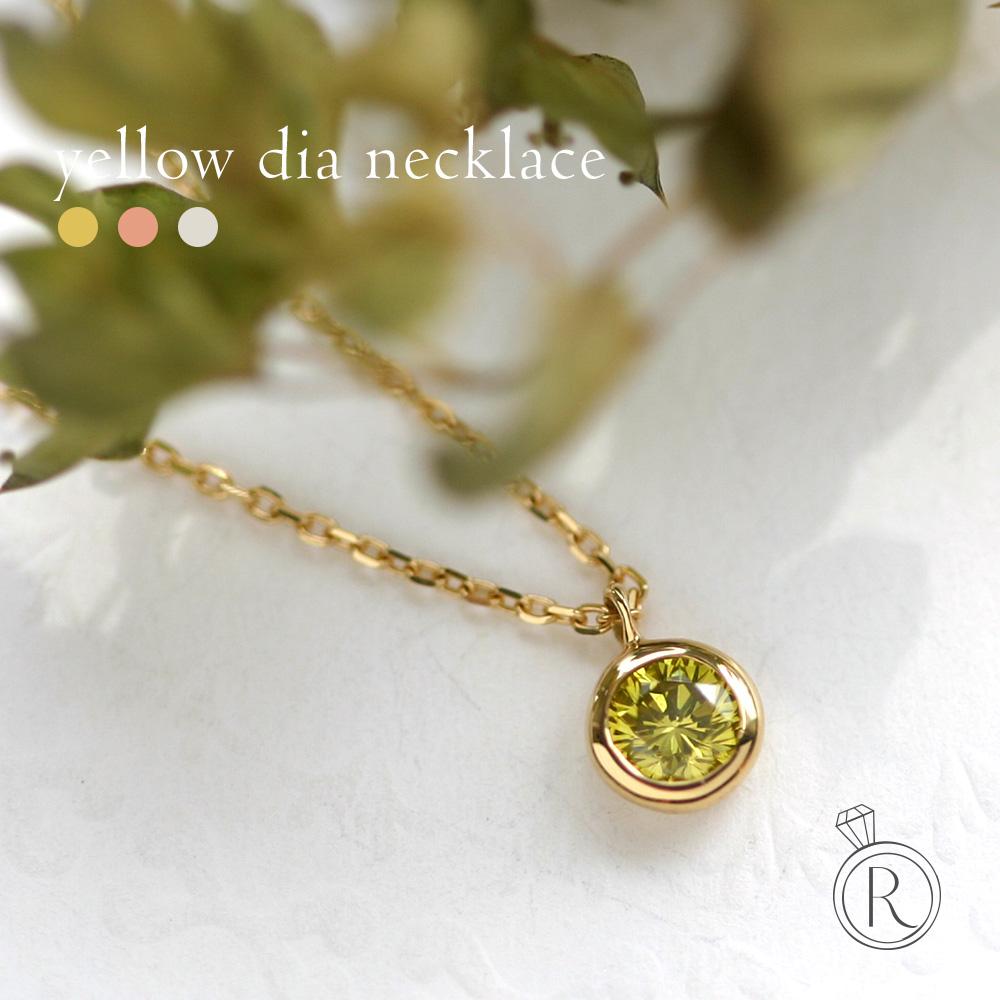 数量限定!K18 イエローダイヤモンド ネックレス 煌めきと、華やかなイエローカラーのネックレス 送料無料 レディース 首飾り necklace DIAMOND 18k 18金 一粒ダイヤ ダイアモンド ペンダント ラパポート