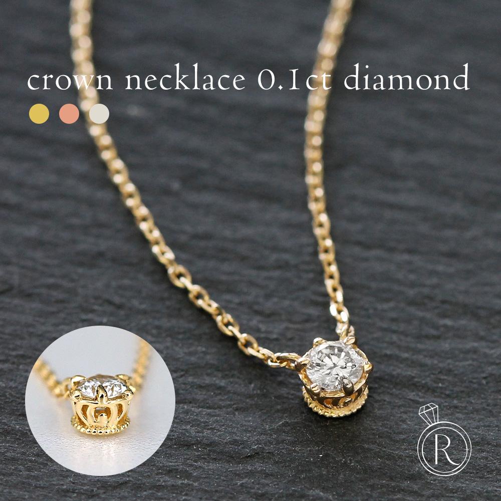 K18 ダイヤモンド ネックレス 0.1ct クラウン 女性らしさをデザインした一粒ダイヤ ネックレス 送料無料 レディース 首飾り necklace DIAMOND 18k 18金 ダイアモンド ペンダント ラパポート 新生活 母の日