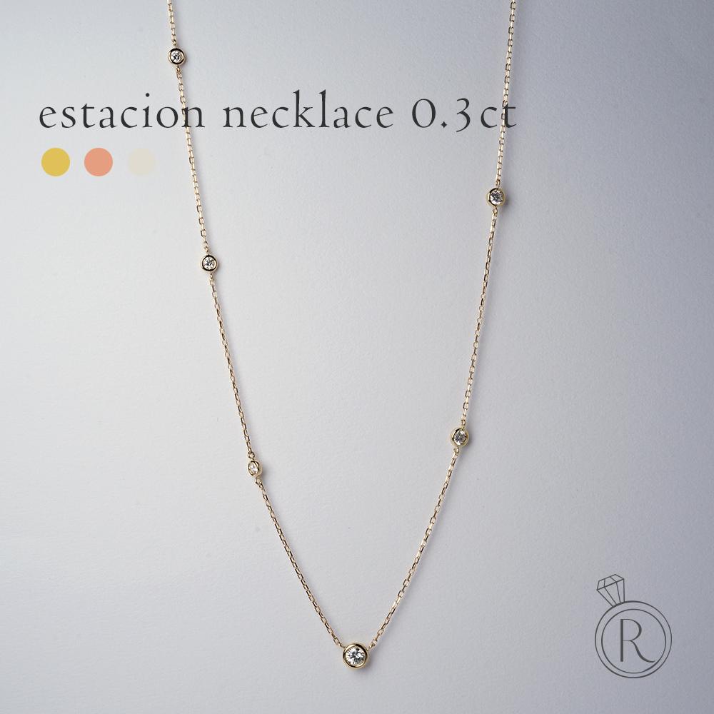 K18 エスタシオン ネックレス 0.3ct(アシンメトリー)~The pavilion約0.3ctのステーションタイプのダイヤモンド ネックレス 送料無料 レディース necklace DIAMOND 18k 18金 ダイアモンド ペンダント ラパポート 代引不可