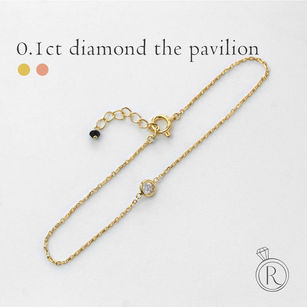 K18 ダイヤモンド ブレスレット 0.1ct The pavilion 毎日つけたくなる0.1カラットの、シンプルブレス 送料無料 レディース ダイヤ ブレスレット ダイアモンド bracelet ゴールド 18k 18金 ラパポート 代引不可