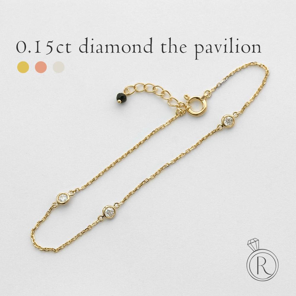 K18 ダイヤモンド ブレスレット 0.15ct The pavilion スリーストーン ステーション ブレスレット 送料無料 レディース ダイヤ ブレスレット ダイアモンド bracelet ゴールド 18k 18金 ラパポート 代引不可