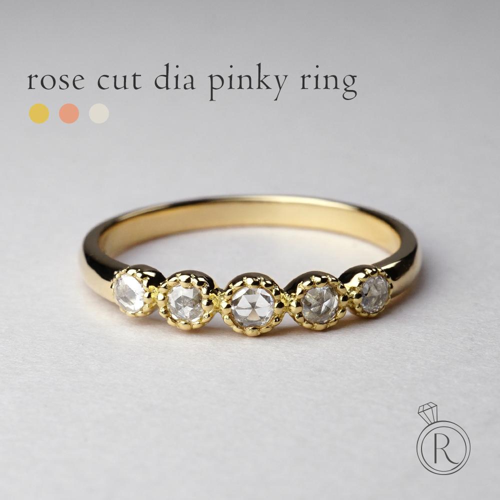 K18 ローズカット ダイヤモンド ピンキー リング 可憐なローズカットは、クラシカルなデザインと良くあいます 送料無料 ダイヤ リング 指輪 ピンキーリング エタニティリング ring 18k 18金 ゴールド ラパポート 代引不可