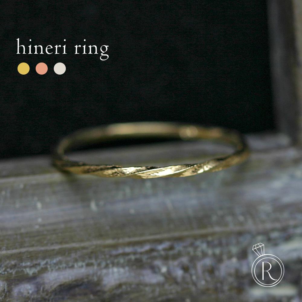 K18 hineri リング 糸の様な極細ひねりデザインは、手の動きにあわせてキラキラ輝く K18 リング 地金 指輪 ピンキーリング 18k 18金 ゴールド ラパポート 代引不可