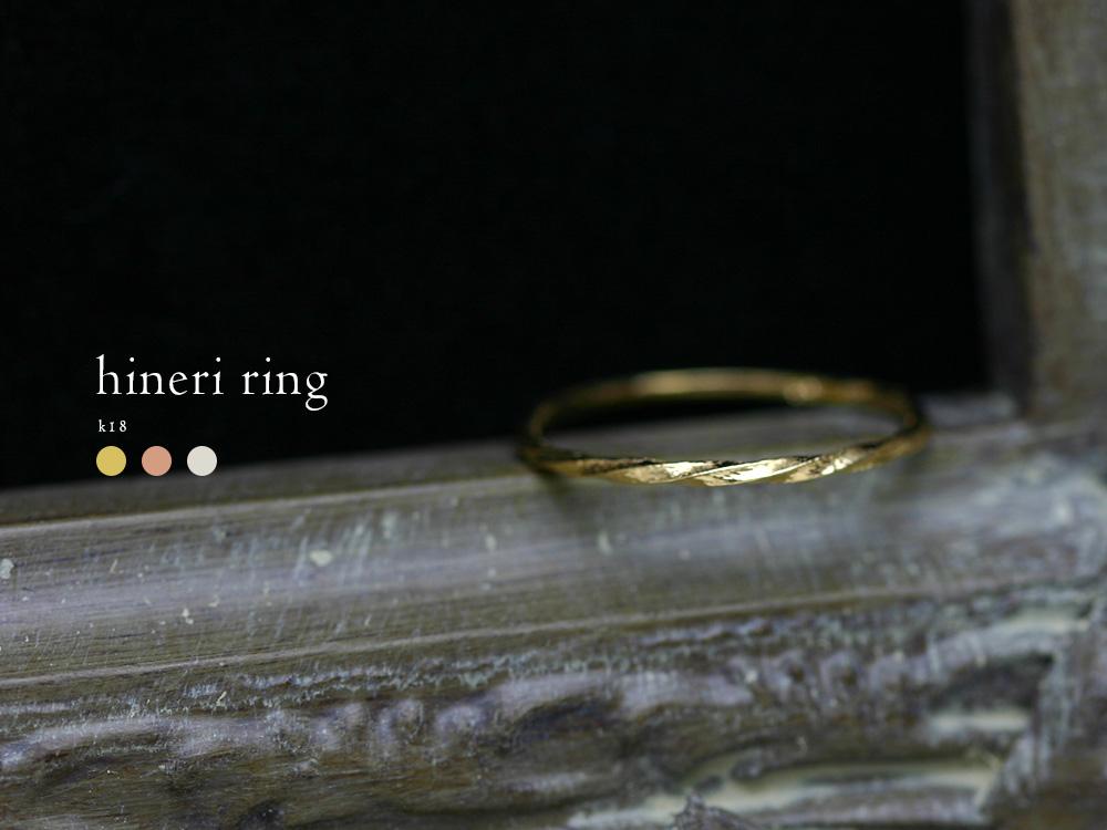 リング 18金 ラパポート ピンキーリング K18 hineri 糸の様な極細ひねりデザインは、手の動きにあわせてキラキラ輝く 18k ゴールド 地金 1万円以下 代引不可 指輪 リング K18