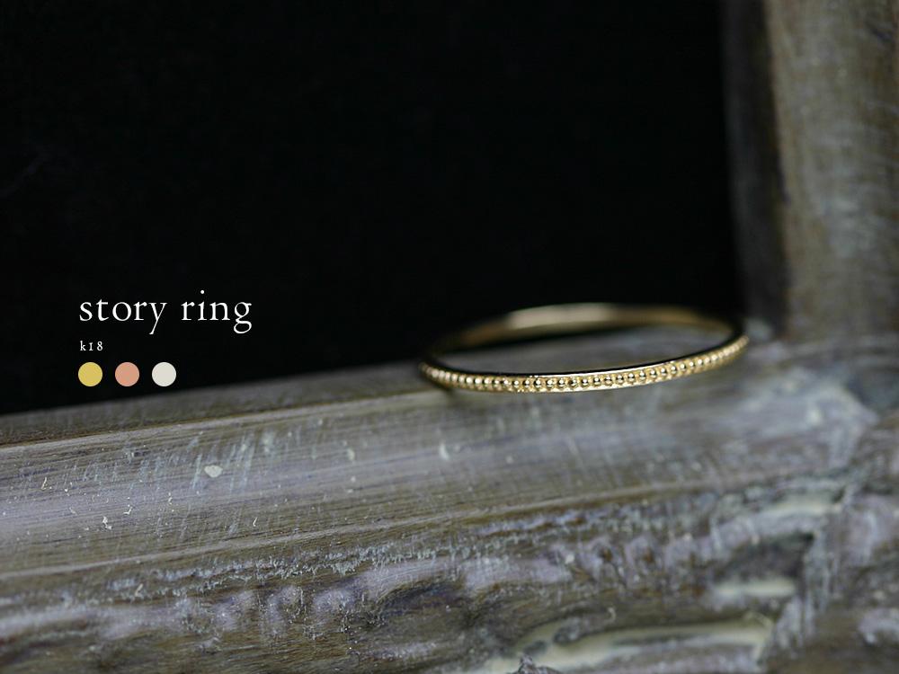 リング 1万円以下 指輪 ストーリー 18k ラパポート 代引不可 K18 ゴールド リング K18 ピンキーリング まるで肌の一部のような極細のリングは、重ね付けにとてもステキ 18金 地金