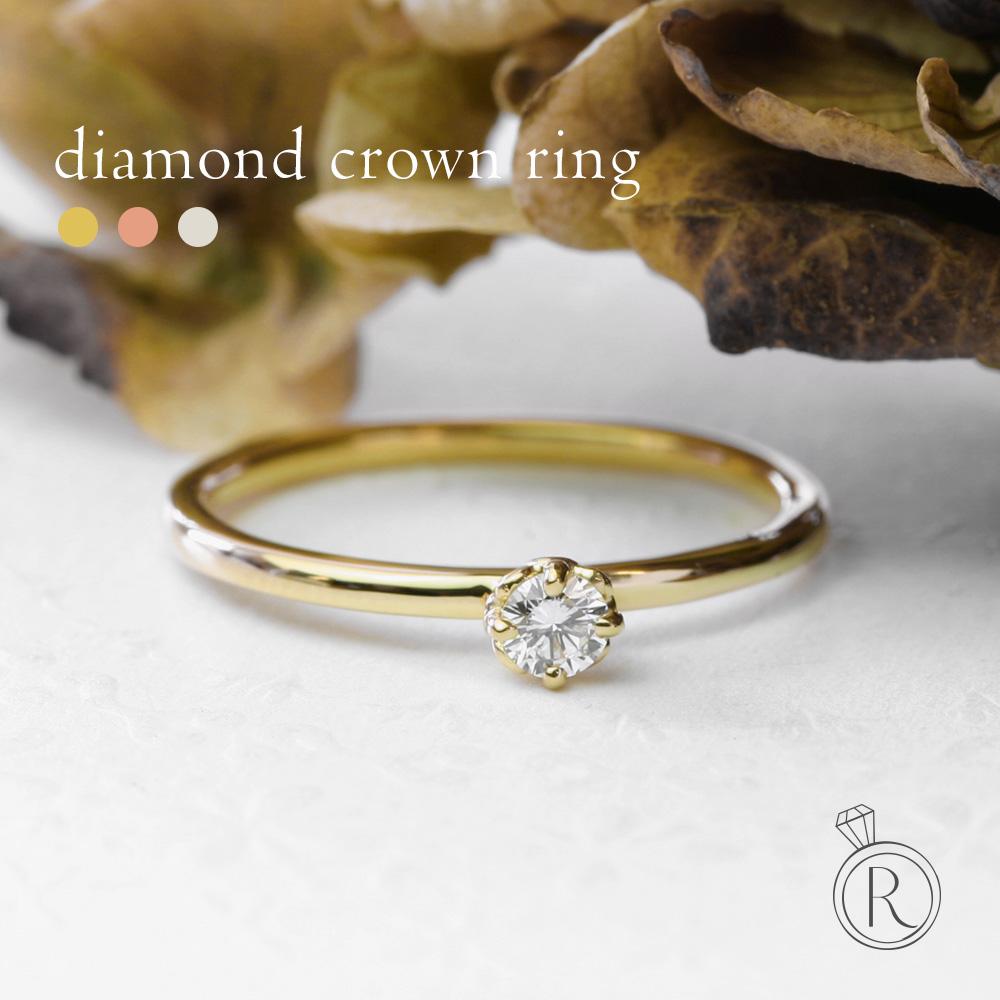 K18 ダイヤモンド クラウン リング 0.1ct 送料無料 一粒の輝きと繊細に仕上げられたクラウンリング 送料無料 ダイヤ リング ダイアモンド 指輪 ピンキーリング ring 18k 18金 ゴールド ラパポート 代引不可