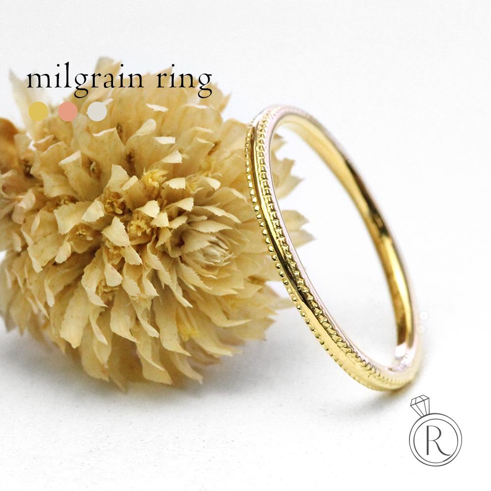 K18 ミルグレーン リング シンプルでベーシック 大人しく上質感があり、着けるスタイルを選ばない万能なアイテム 送料無料 K18 リング 地金 指輪 ピンキーリング ring 18k 18金 ゴールド ラパポート 代引不可