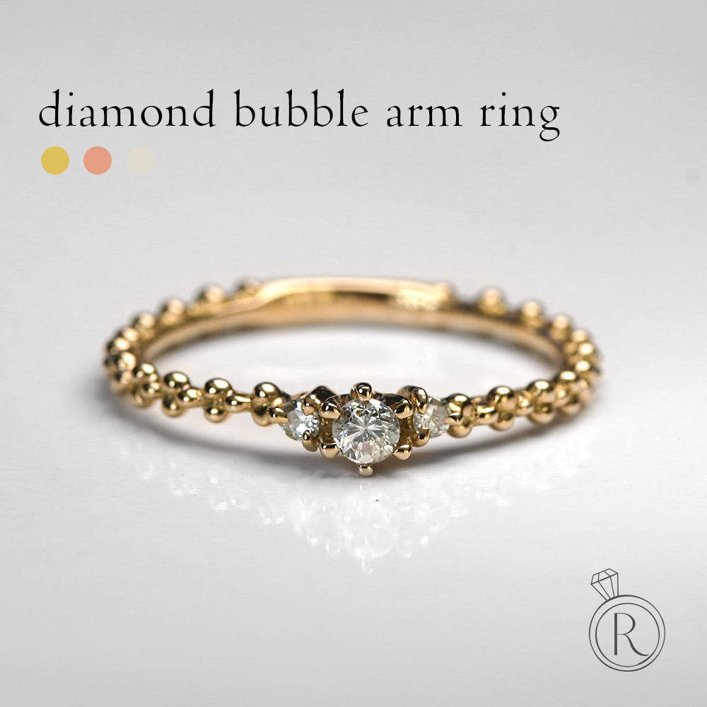 K18 ダイヤモンド バブルアーム リング 主張する、可憐で華奢なダイヤリング 送料無料 ダイヤ リング ダイアモンド 指輪 ring 18k 18金 ゴールド ラパポート 代引不可