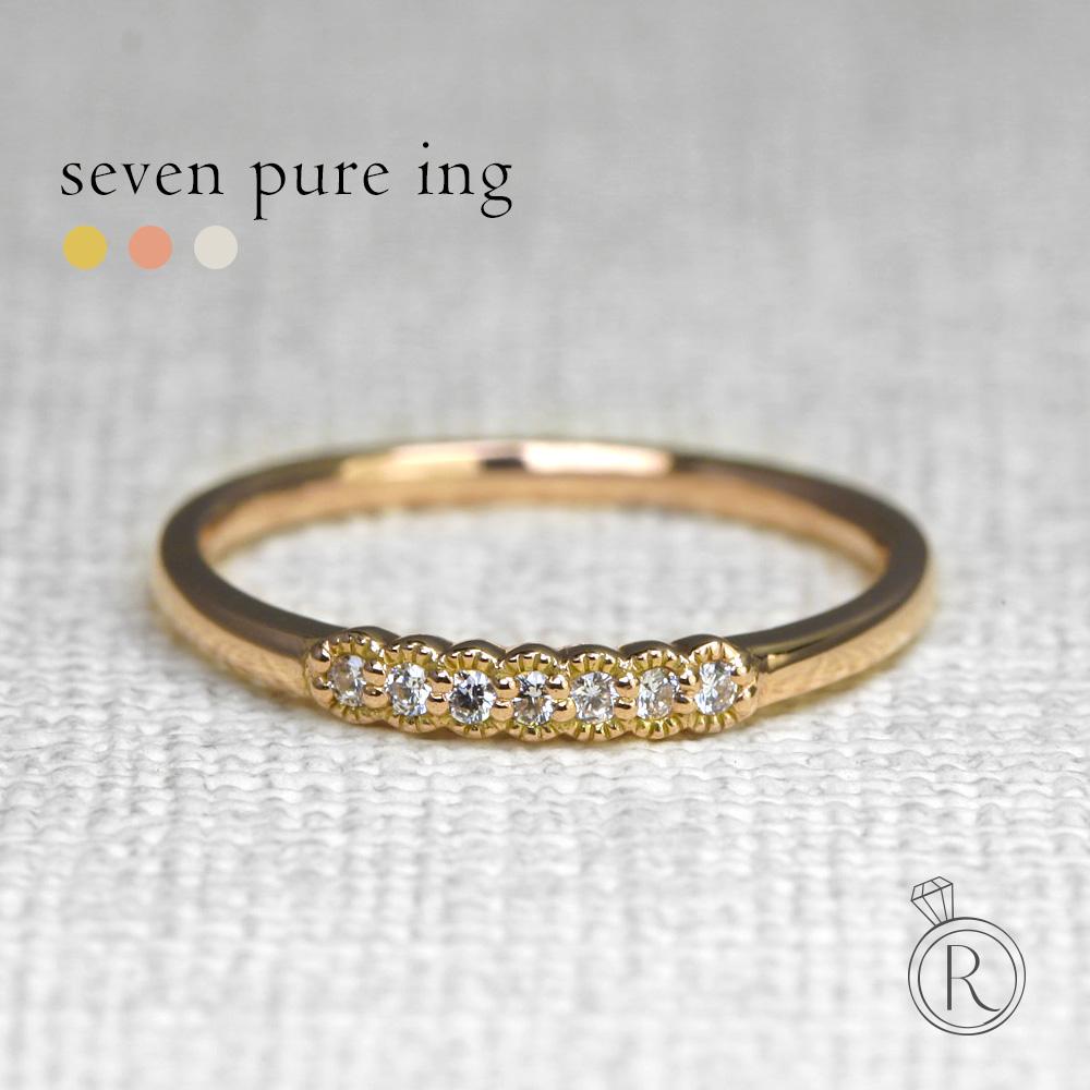 K18 ダイヤモンド セブン ピュア リング ひと粒ひと粒に輝きを引立てる細かな細工 送料無料 ダイヤ リング ダイアモンド 指輪 ring 18k 18金 ゴールド ラパポート 代引不可