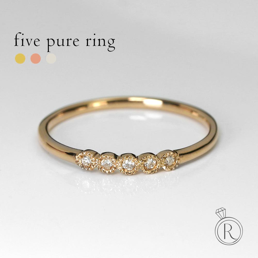K18 ダイヤモンド ファイブ ピュア リング どんなスタイルにも簡単に取り入れられる、初めての方にオススメです 送料無料 ダイヤ リング ダイアモンド 指輪 ピンキーリング ring 18k 18金 ゴールド ラパポート 代引不可