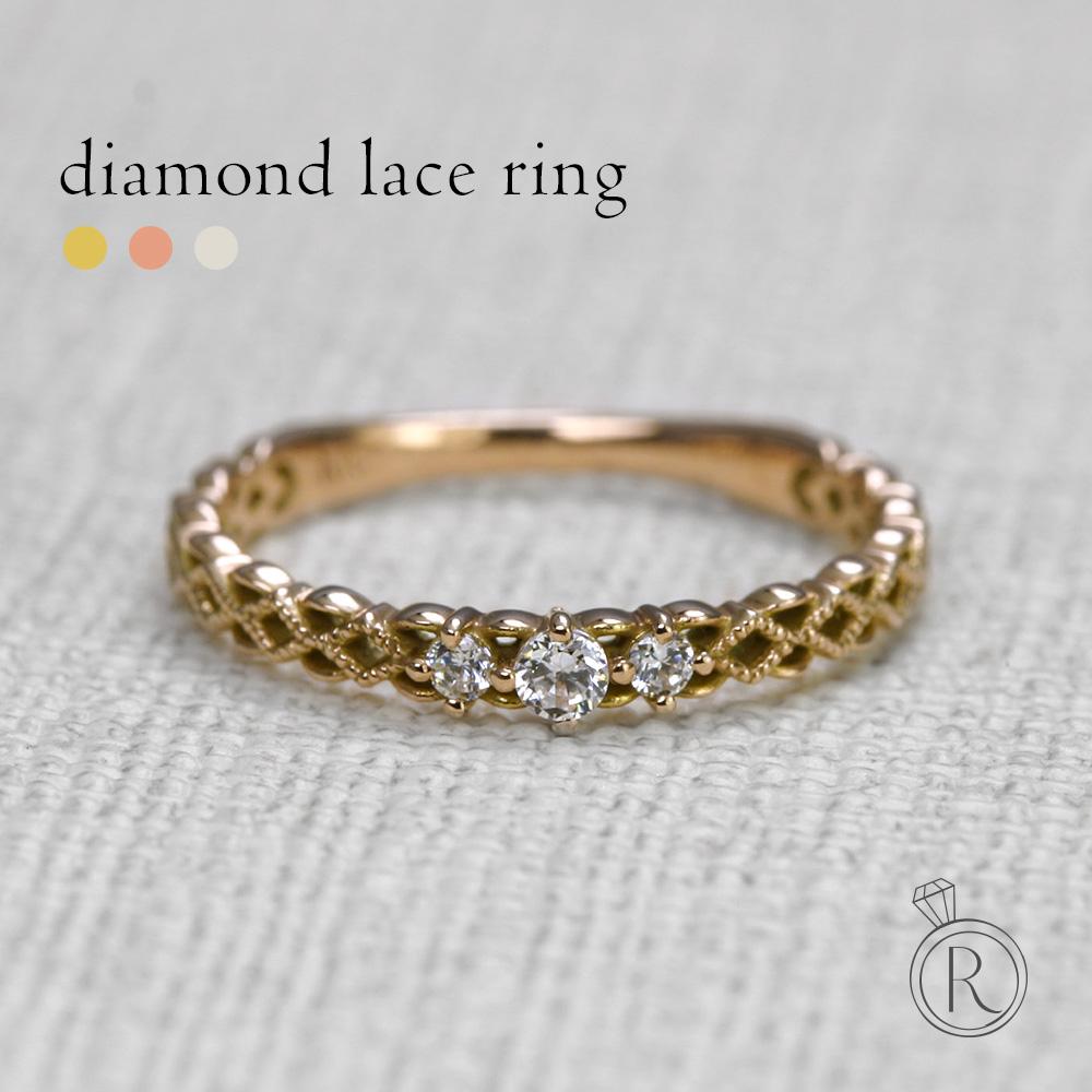 K18 ダイヤモンド レース リング レースのような透け感のある優しいデザインに、輝く瞳に嬉しい煌めき。 送料無料 ダイヤ リング ダイアモンド 指輪 ring 18k 18金 ゴールド ラパポート 代引不可
