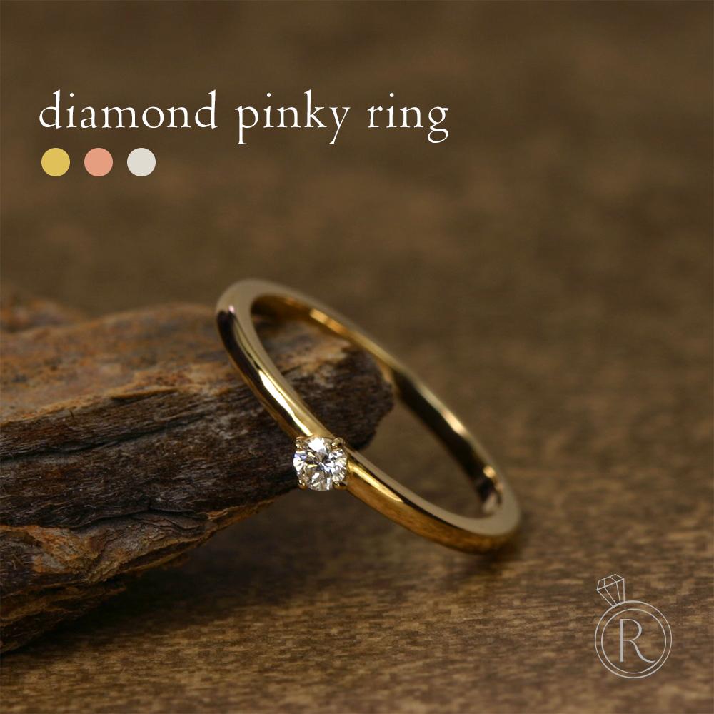 K18 ダイヤモンド プレーン リング シンプルが一番使いやすい、ササっと着けられるピンキーリング 送料無料 ダイヤ リング ダイアモンド 指輪 ring 18k 18金 ゴールド ラパポート 代引不可