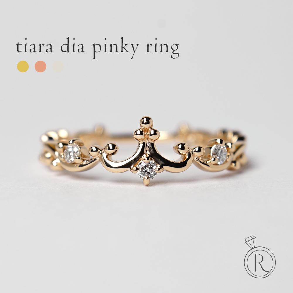 K18 ダイヤモンド ティアラ ピンキー リング 一度は憧れを持つティアラをモチーフとした、洗練された華奢なピンキーリングです 送料無料 ダイヤ リング ダイアモンド 指輪 ring 18k 18金 ゴールド ラパポート 代引不可