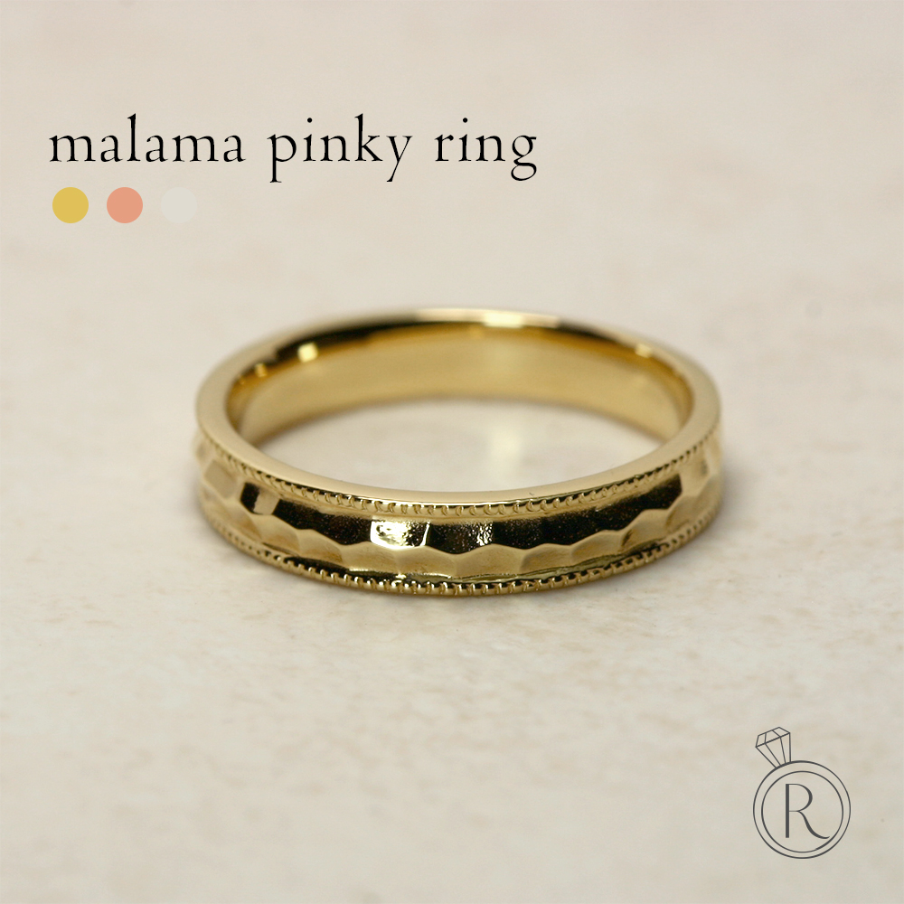 K18 ピンキー リング Malama 地金だけが魅せる、上質感のあるピンキーリング 送料無料 K18 リング 地金 指輪 ring 18k 18金 ゴールド ラパポート 代引不可