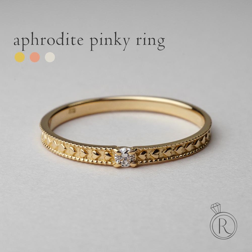 K18 ダイヤモンド ピンキー リング アフロディテ ハート&ミル打ちのクラシカルテイストなピンキーリング 送料無料 ダイヤ リング ダイアモンド 指輪 ring 18k 18金 ゴールド ラパポート 代引不可