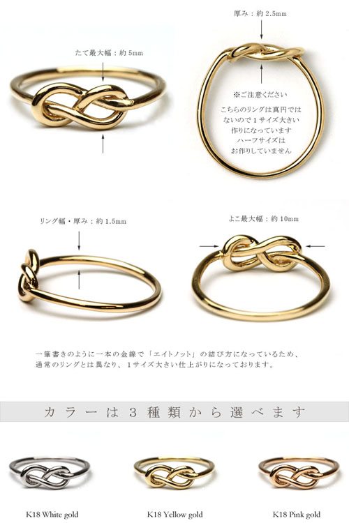 RAPAPORT | Rakuten Global Market: K18 eight knot ring [connected by ...