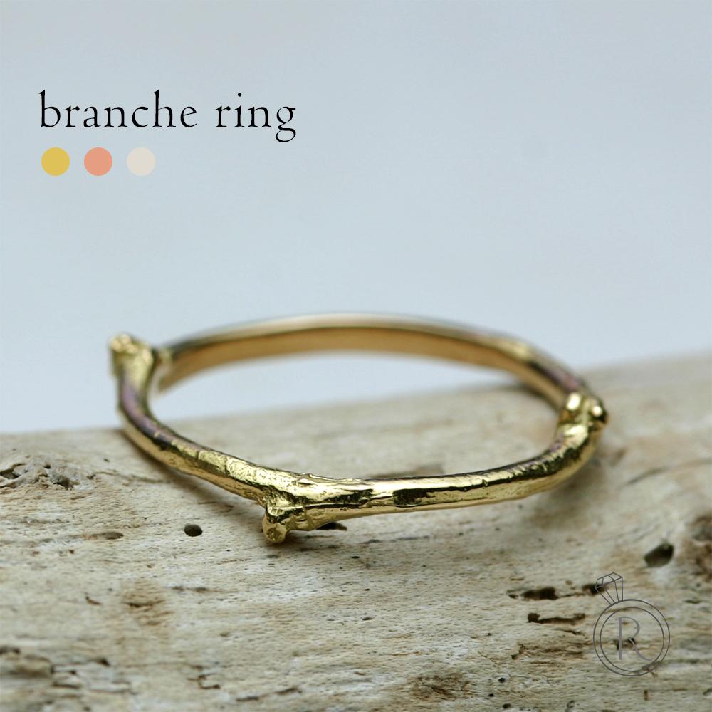 K18 ブランシュ リング さり気なく地金のリングを身につける。 実は木肌が浮き出た、個性的なデザイン 送料無料 枝 K18 リング 地金 指輪 ring 18k 18金 ゴールド ラパポート 代引不可