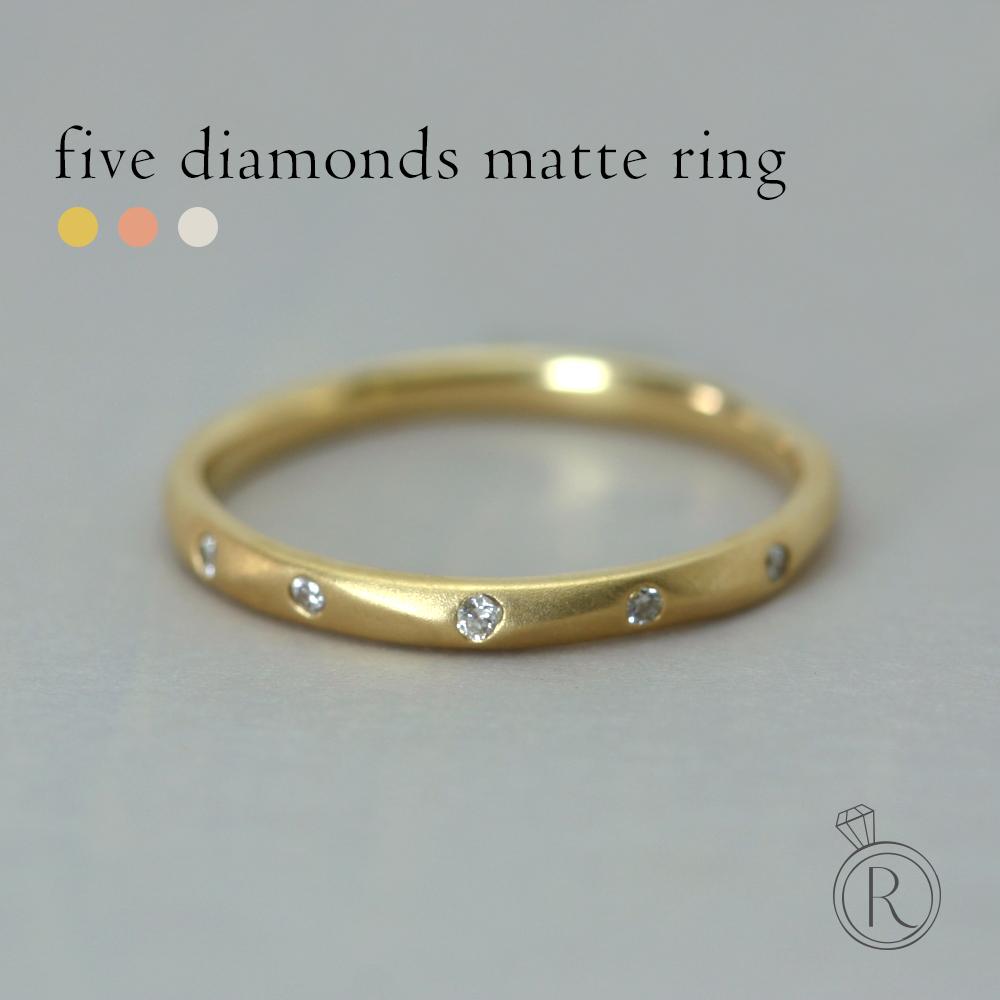 K18 ダイヤモンド マット リング Five Diamond 究極の着け心地、シンプル美 がぎゅっと詰まったリング 送料無料 ダイヤ リング ダイアモンド 指輪 ring 18k 18金 ゴールド ラパポート 代引不可
