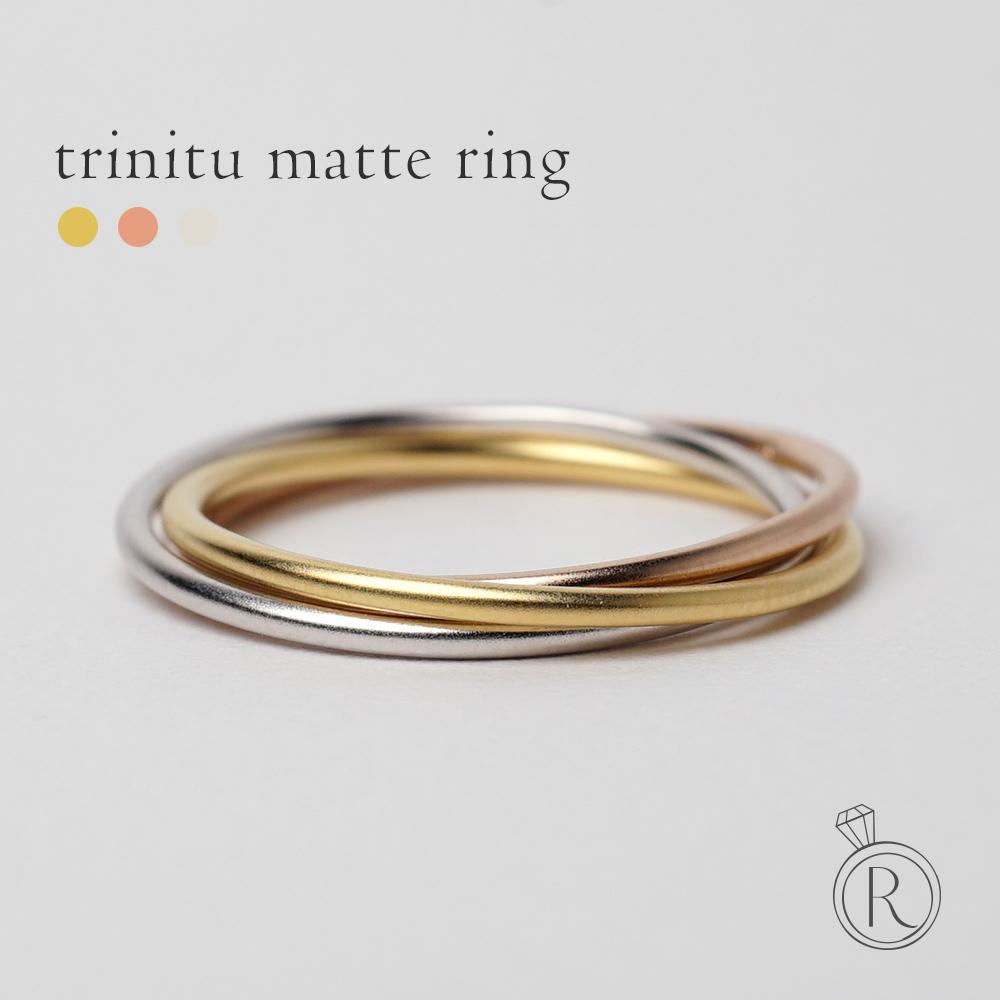 3連 トリニティー K18 マット リング natural 素性の良いデザインでオシャレ感を即格上げ! 送料無料 K18 リング 地金 指輪 ring 18k 18金 3カラー ゴールド ラパポート 代引不可