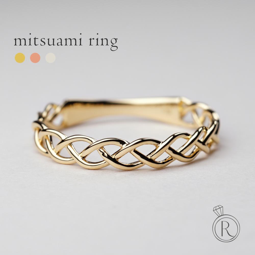 K18 ミツアミ リング 優しく編み上げたふんわりミツアミ 送料無料 K18 リング 地金 指輪 ring 18k 18金 ゴールド スキンジュエリー プラチナ可 ラパポート 代引不可