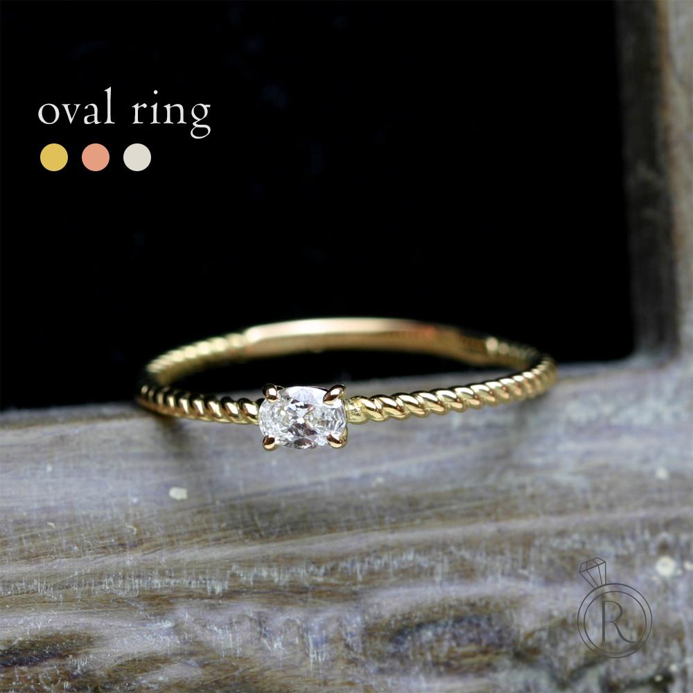 K18 オーバル ダイヤモンド リング oval ring ラウンドカットとは違う雰囲気を持ち、クラシカルな印象が素敵です 送料無料 ダイヤ リング ダイアモンド 指輪 ring 18k 18金 ゴールド ラパポート 代引不可