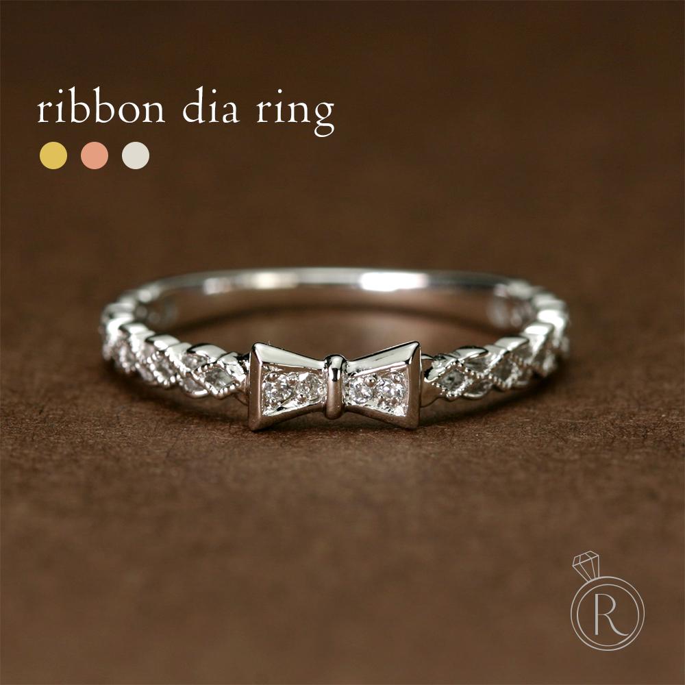 K18 ダイヤモンド リボン リング指に結んだみたいに可愛らしいリボンのリングは、フェミニンで繊細な仕上がりに 送料無料 ダイヤ リング ダイアモンド 指輪 ピンキーリング ring 18k 18金 ゴールド ラパポート 代引不可