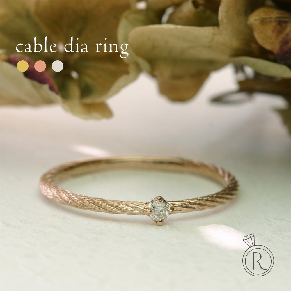 K18 ダイヤモンド ケーブル リング 日常に着けていたい、輝きプラスのシンプルな一粒ダイヤモンドリング 送料無料 ダイヤ リング ダイアモンド 指輪 ring 18k 18金 ゴールド ラパポート 代引不可