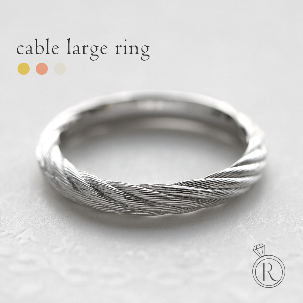 K18 ケーブル リング (太)ひとつでも存在感ありの地金リング 送料無料 K18 リング 地金 指輪 ring 18k 18金 ゴールド ワイヤー メンズ ペアリング ラパポート 代引不可