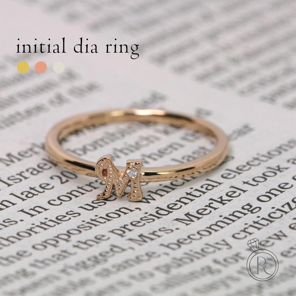 K18 ダイヤモンド イニシャル リング 特別な意味も込めた、自分だけのスペシャルアイテム重ねづけようにも! 送料無料 ダイヤ リング ダイアモンド 指輪 ring 18k 18金 ゴールド ラパポート 代引不可