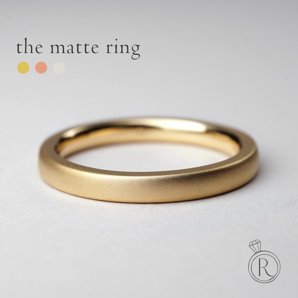 K18 ザ マット リング 地金だけなのに、派手すぎず地味すぎず、しっかり主張のあるリング 送料無料 K18 リング 地金 指輪 ring 18k 18金 ゴールド ラパポート 代引不可