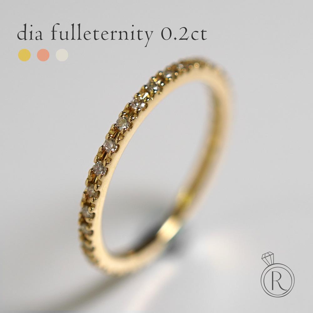 K18 ダイヤモンド フルエタニティ リング 0.2ct ランクイン華奢なシルエットが上品なダイヤモンドリング 送料無料 ダイヤ リング ダイアモンド 指輪 ring 18k 18金 ゴールド ラパポート 代引不可