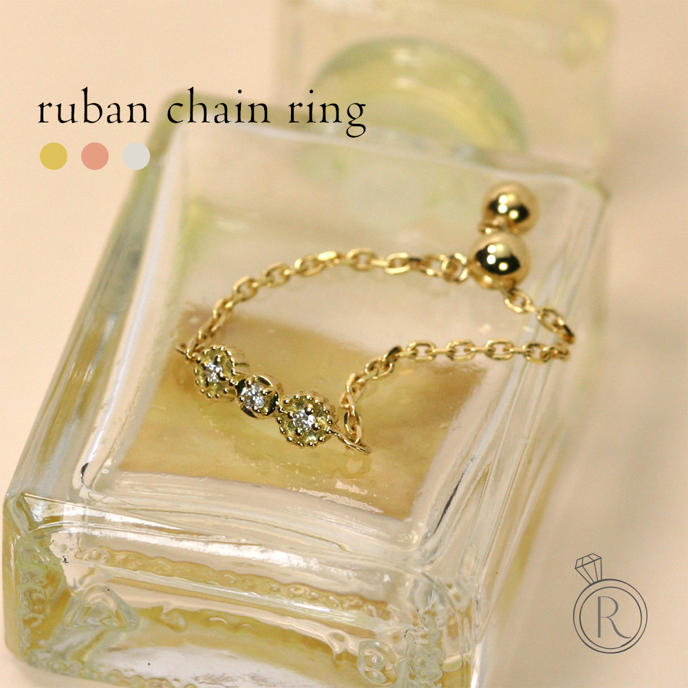 K18 ダイヤモンド リュバン チェーン リング 細かいミル打ちがアンティークなイメージを与える、リボンチェーンリング 送料無料 ダイヤ リング ダイアモンド 指輪 ピンキーリング ring 18k 18金 ゴールド ラパポート 代引不可