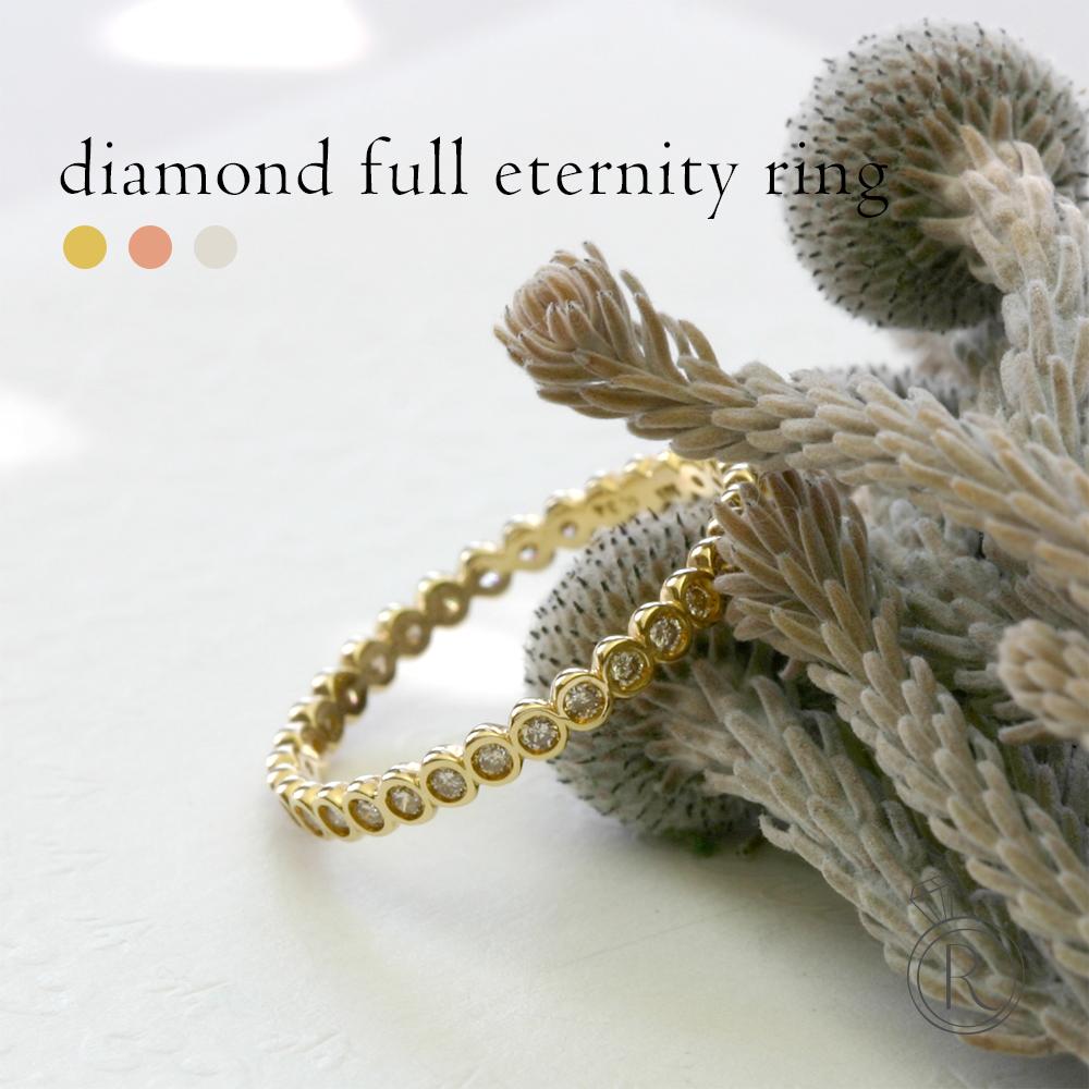 K18 ダイヤモンド フルエタニティ リング 0.3ct十分に輝いてくれて、1本使いでもしっかり決まる約0.3ctフルエタニティ 送料無料 ダイヤ リング ダイアモンド 指輪 ピンキーリング ring 18k 18金 ゴールド ラパポート 代引不可