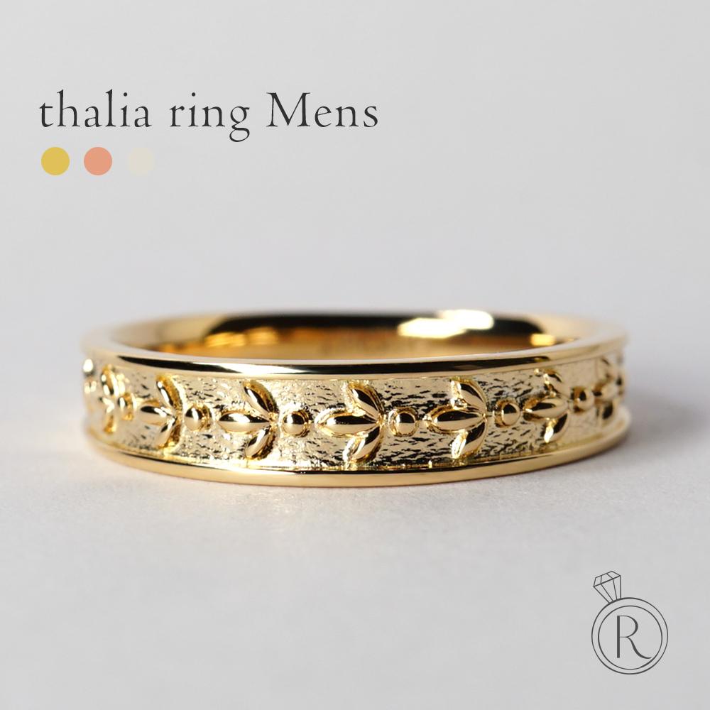 K18 タレイア リング レディース (ペア対応)クラシカルテイストリング、メンズとレディースで取り揃えております 送料無料 K18 リング 地金 指輪 ring 18k 18金 ゴールド ペアリング ラパポート 代引不可