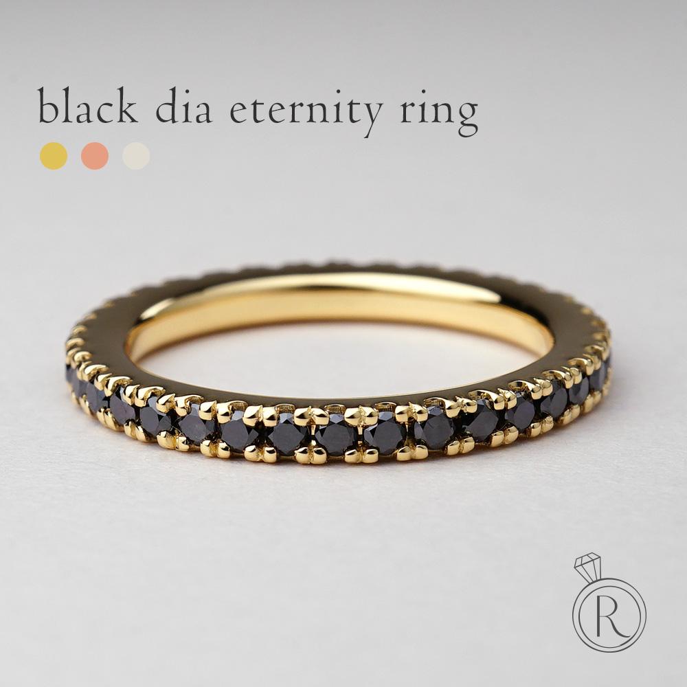 K18 ブラックダイヤモンド フルエタニティ リング 0.5ct クールなブラックダイヤ、1号~12号までお作りできる、フルエタニティ 送料無料 ピンキー ダイヤ リング 指輪 ピンキーリング ring 18k 18金 ゴールド ラパポート 代引不可