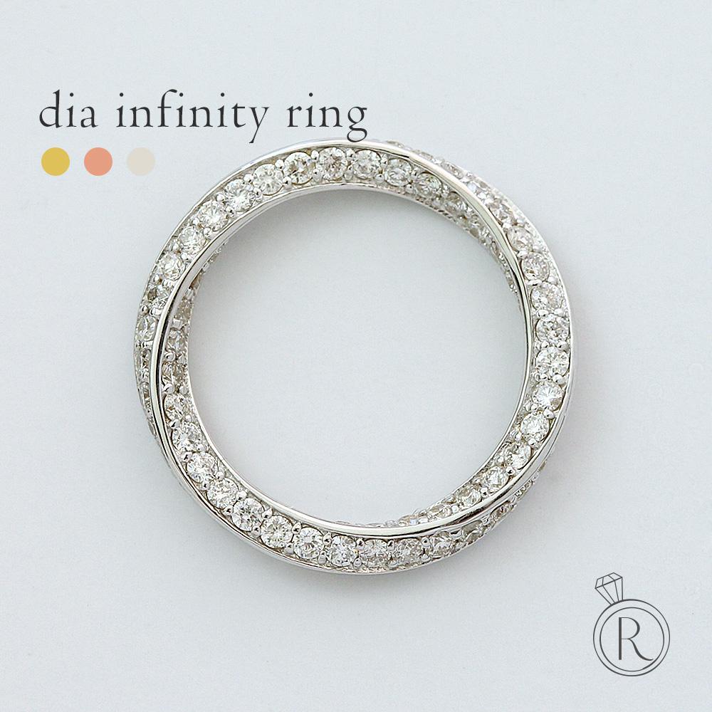1.5ct!K18 ダイヤモンド フルエタニティ リング インフィニティ 永遠の繋がりを意味するデザイン。 送料無料 ダイヤ リング ダイアモンド 指輪 ring 18k 18金 ゴールド メビウスの輪 ラパポート 代引不可