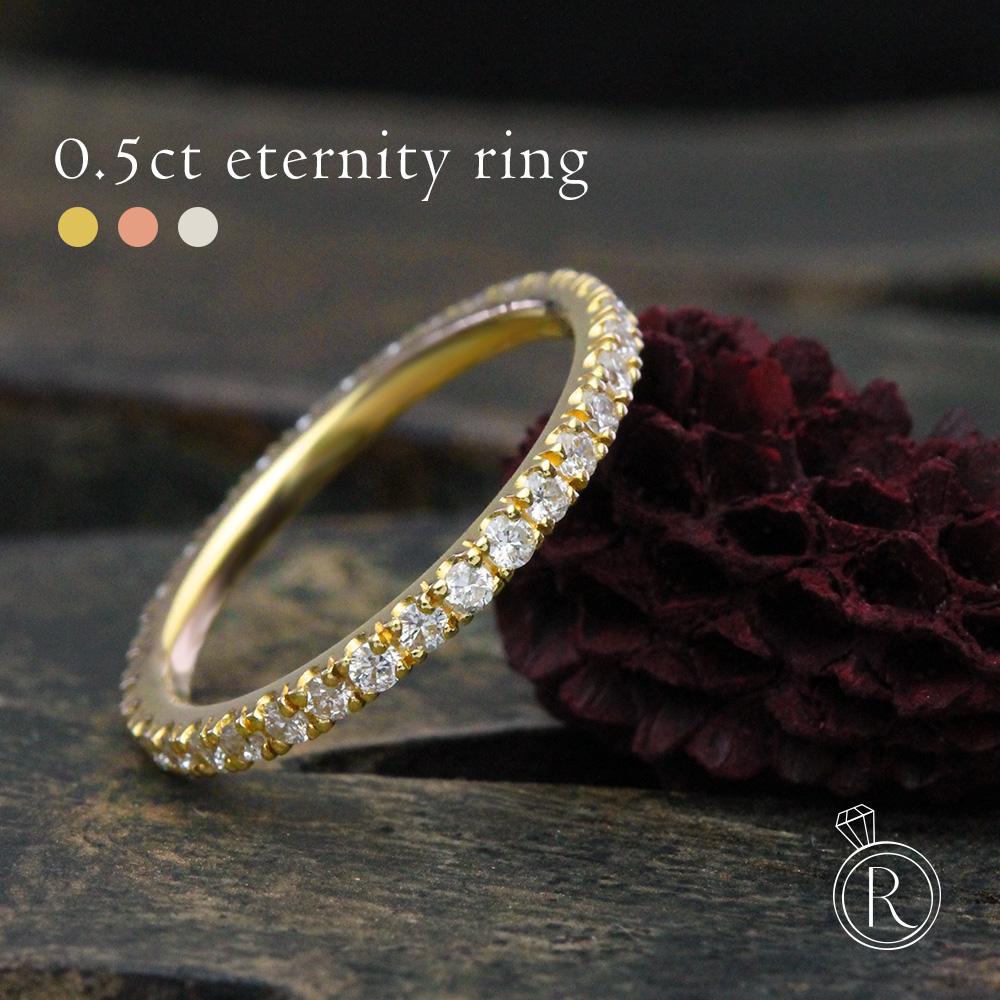 K18 ダイヤモンド フルエタニティ リング 0.5ct 1号~12号までお作りできる、フルエタニティ 送料無料 ピンキー ダイヤ リング ダイアモンド 指輪 ピンキーリング ring 18k 18金 ゴールド ラパポート 代引不可