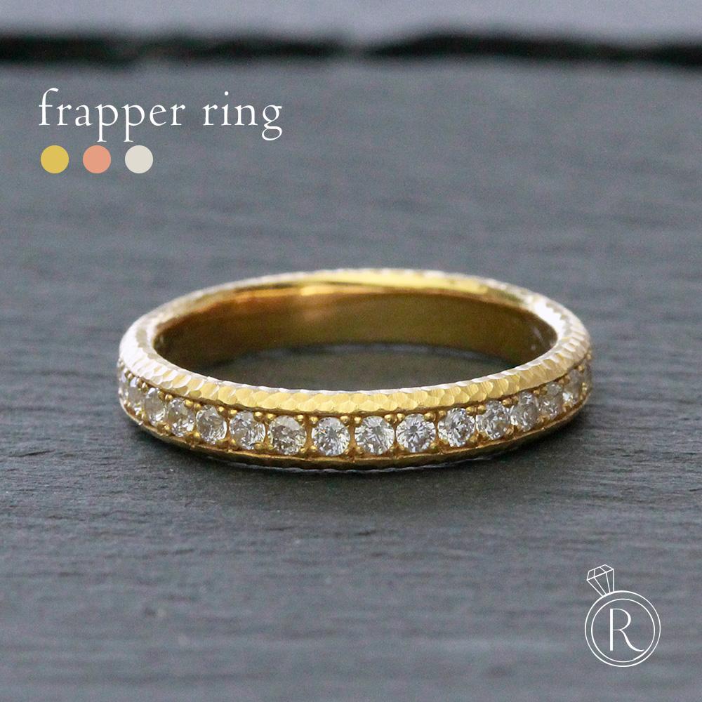 K18 フラッペ ダイヤモンド フルエタニティ リング 約0.5ctの贅沢なダイヤと槌目のエタニティリング 送料無料 ダイヤ エタニティ リング ダイアモンド 指輪 ring 18k 18金 ゴールド プラチナ可 ラパポート 代引不可