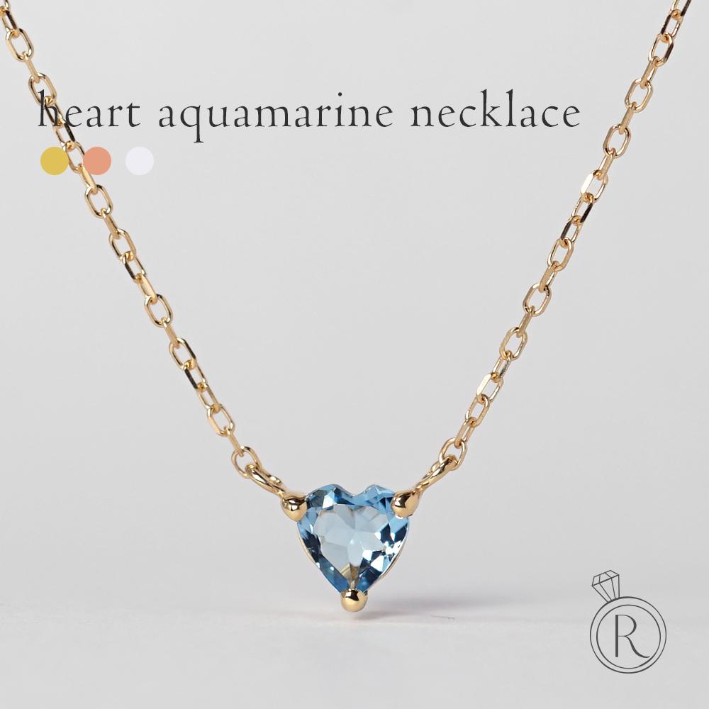 K18 ハートシェイプのアクアマリン ネックレス 定番人気モチーフのハートで女性らしさをアップ! 送料無料 レディース 首飾り necklace 18k 18金 一粒 ペンダント ラパポート