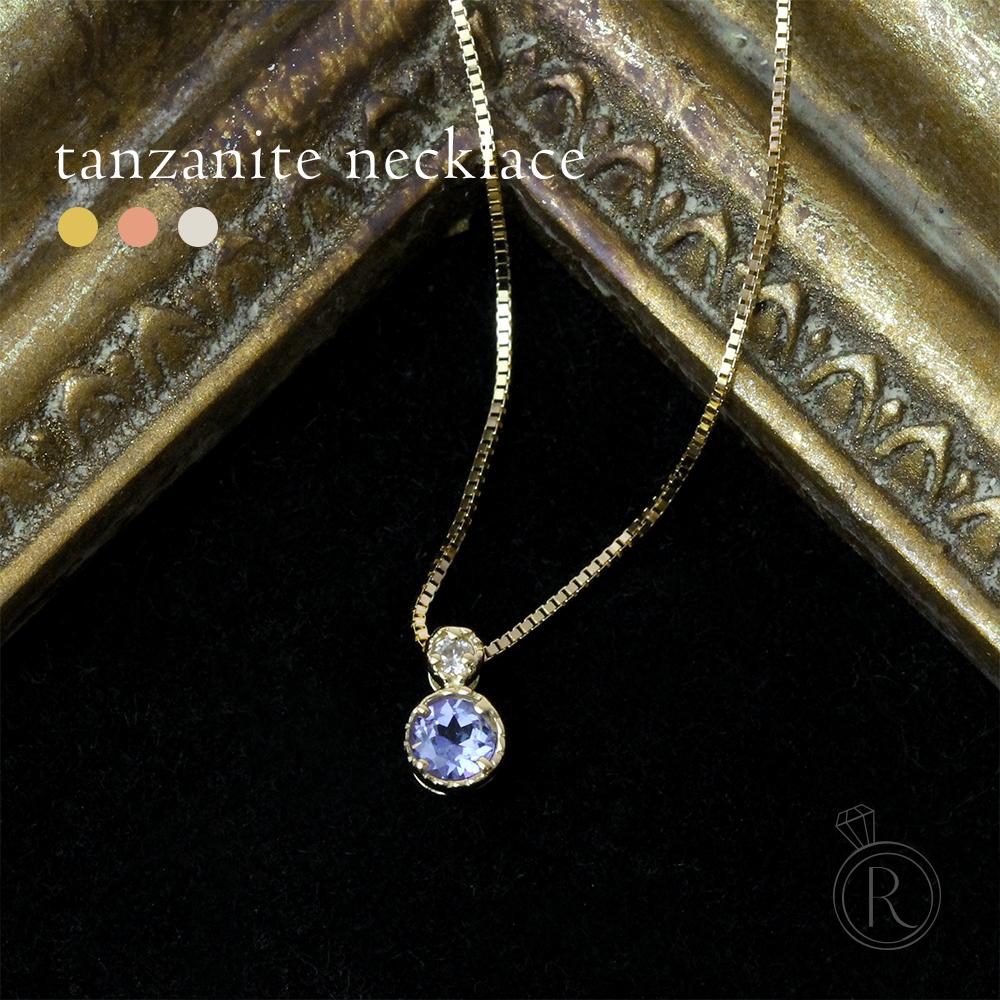 K18 タンザナイト×ダイヤモンド ネックレス クラシカルなデザインが引立てるプチエレガンス。 送料無料 レディース 首飾り necklace DIAMOND 18k 18金 ダイアモンド ペンダント ラパポート
