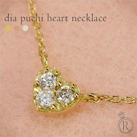 K18 ダイヤモンド プチハート ネックレス 柔らかいシルエットに、リッチな輝きを3つ 送料無料 レディース 首飾り necklace DIAMOND 18k 18金 ダイアモンド ペンダント ラパポート