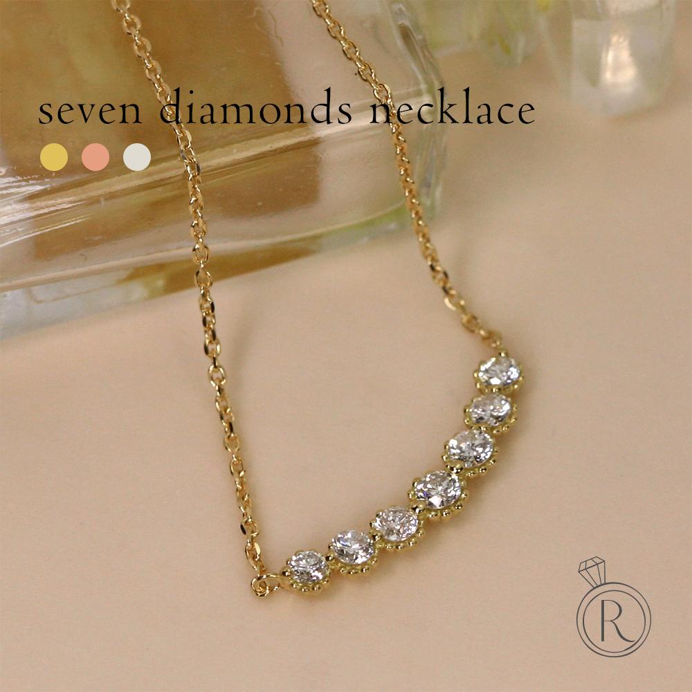 K18 セブン ダイヤモンド ネックレス 0.3ct リュクスからデイリーまでオン&オフ使いこなせるエレガントジュエリー 送料無料 レディース 首飾り necklace DIAMOND 18k 18金 ダイアモンド ペンダント ラパポート