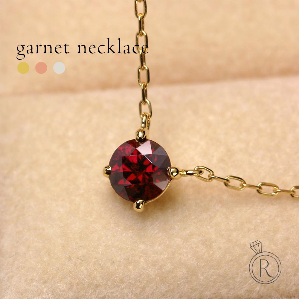 K18 アルマンディンガーネット ネックレス 炎のように赤く綺麗な石。レイヤードに◎ 送料無料 レディース 首飾り necklace 18k 18金 一粒 ペンダント ラパポート