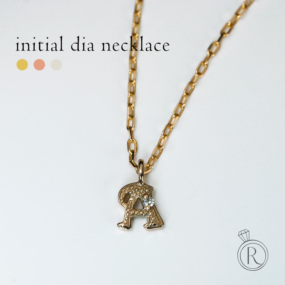 K18 イニシャル ダイヤモンド プチ ネックレス お守り代わりにひとつは欲しいプチイニシャルネックレス。 送料無料 レディース 首飾り necklace DIAMOND 18k 18金 ダイアモンド ペンダント ラパポート 代引不可