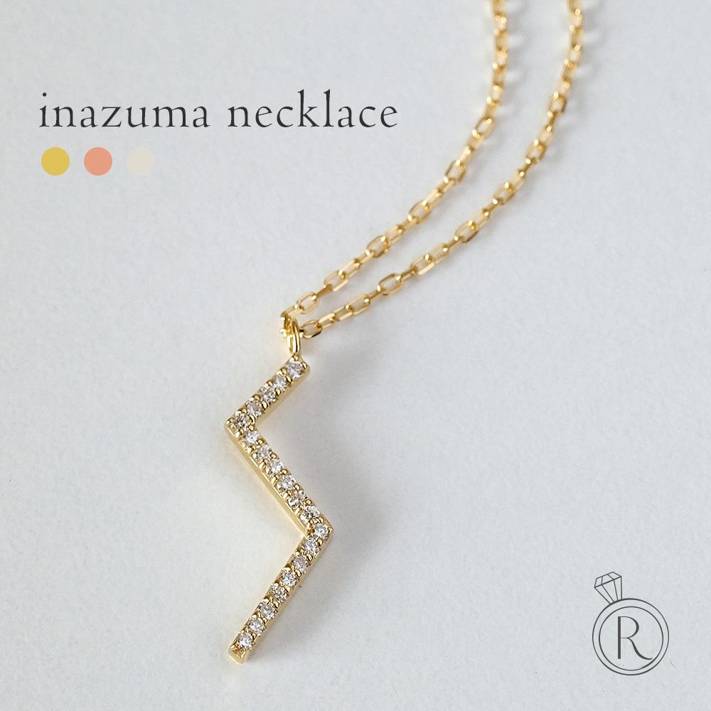 K18 イナズマ ダイヤモンド ネックレス 繊細で上品な稲妻の形。 雷 サンダー 送料無料 レディース 首飾り necklace DIAMOND 18k 18金 ダイアモンド ペンダント ラパポート