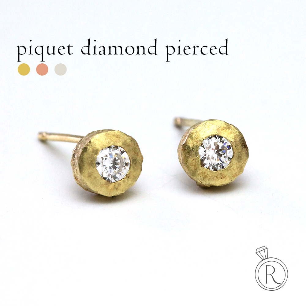 K18 ピケ ダイヤモンド ピアス 0.2ct雰囲気を愉しむクラフトピアス 送料無料 ダイヤ ピアス DIAMOND 18k 18金 ゴールド ダイアモンド ラパポート