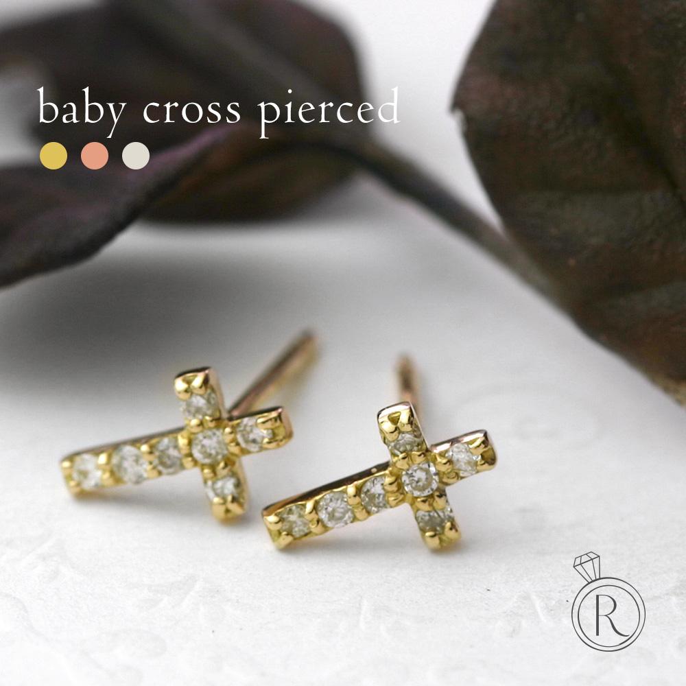 K18 ベイビー クロス ダイヤモンド ピアス 耳元でキラリと輝き、女性らしさを引き出す 送料無料 ダイヤ ピアス DIAMOND 18k 18金 ゴールド ダイアモンド ラパポート