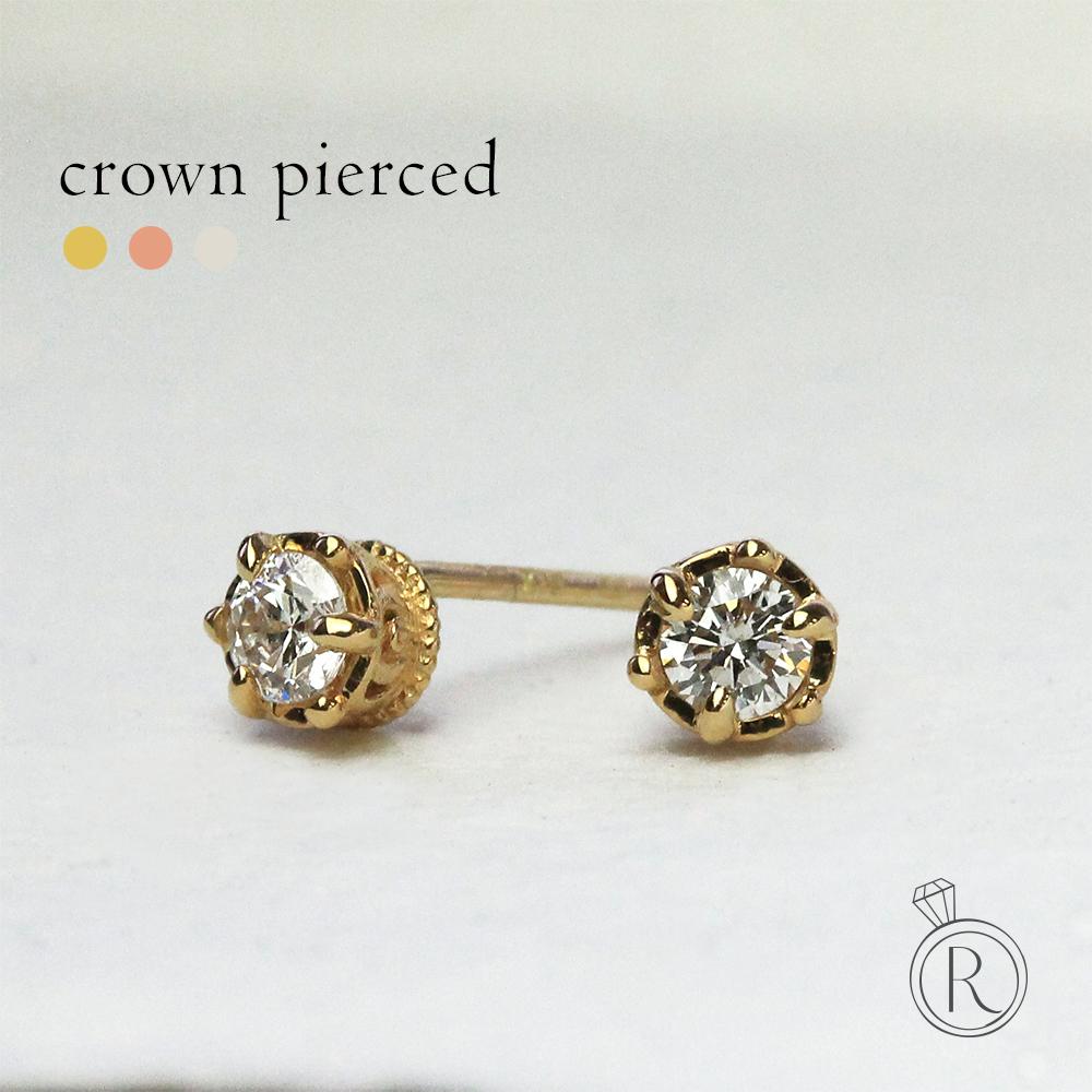 K18 クラウン ダイヤモンド ピアス 0.2ct 小さい王冠は凛とした表情。 送料無料 ダイヤ ピアス DIAMOND 18k 18金 ゴールド ダイアモンド ラパポート