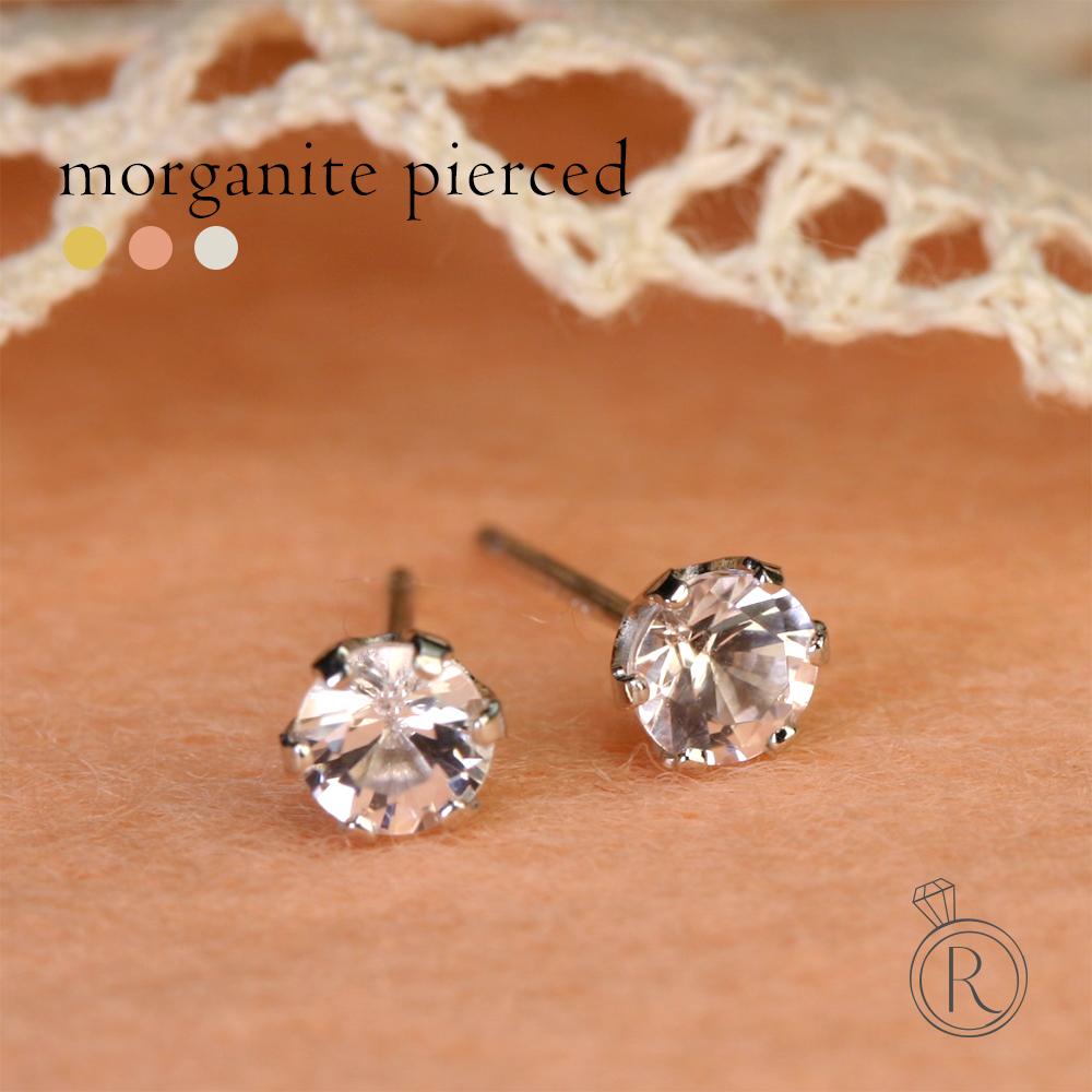 K18 モルガナイト ピアス ティファニーセッティングの淡いピンクの宝石、モルガナイト 送料無料 スタッド pierce K18ピアス 18k 18金 ゴールド ラパポート